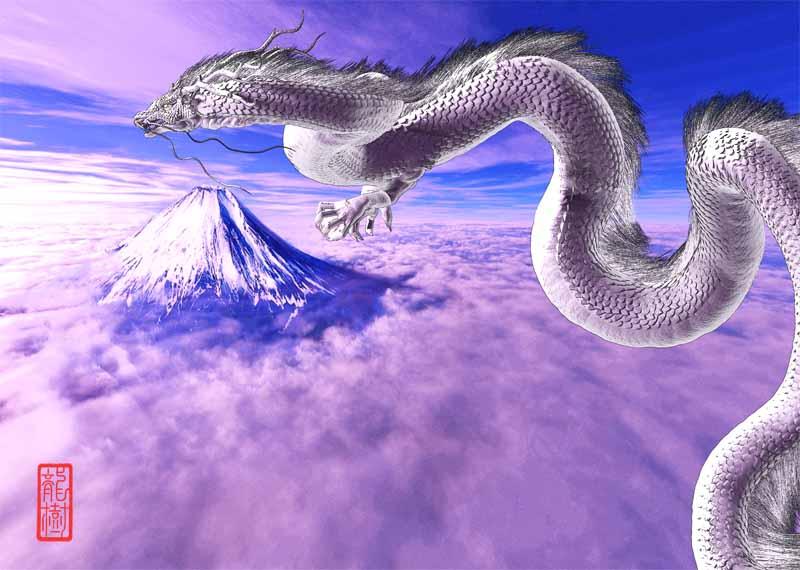 龍の絵「富士山と白龍」
